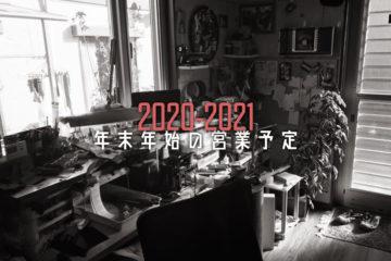 2020-2021年末年始の営業予定