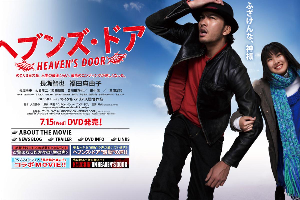 映画ヘヴンズ・ドア