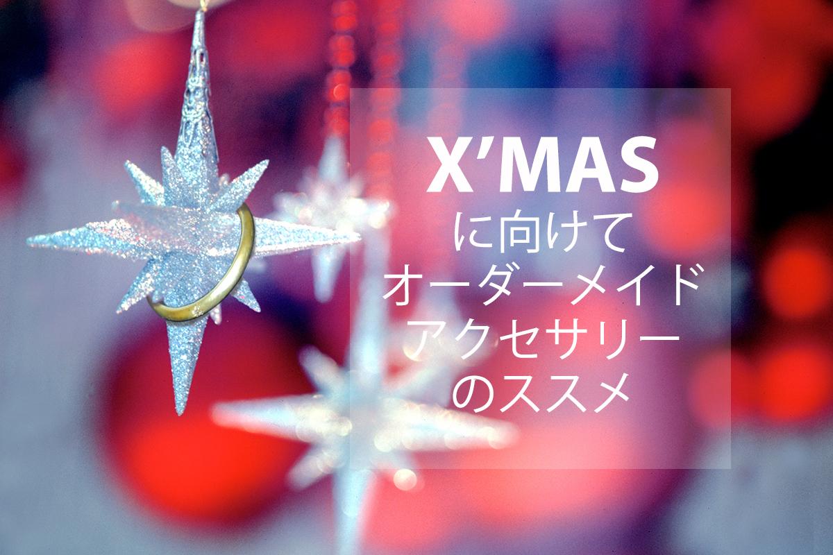 クリスマスに向けてオーダーメイドアクセサリーのススメ