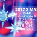 クリスマス向けのオーダーメイドアクセサリーの受付は本日(12/5)で締め切りです