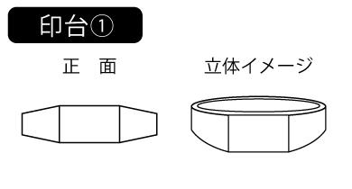 リング形状[印台1]