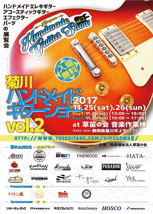 菊川ハンドメイドギターショー